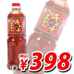 合計¥2400以上送料無料!ニッショウ キムチの素 1100g