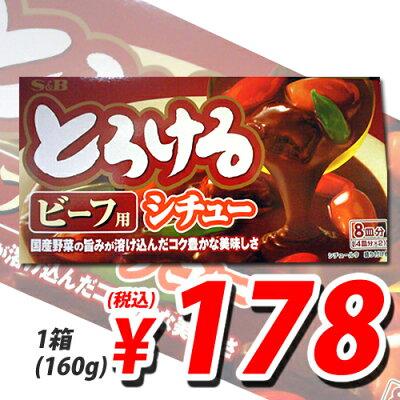 合計¥1900以上送料無料!エスビー とろけるビーフシチュー 160g【合計¥1900以上送料無料!】