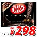 冬の定番、から新しい味が新登場!合計¥2400以上送料無料!ネスレ キットカットミニ 大人の甘...