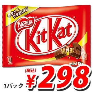 冬の定番、キットカットがリニューアル!合計¥2400以上送料無料!ネスレ キットカットミニ 15...