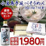【賞味期限:19.06.30】【数量限定!】小豆島素麺3kg+盛田そうめんつゆ 500mlセット