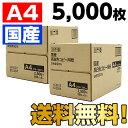 国産 高白色コピー用紙 A4 5000枚(2500枚×2箱)...