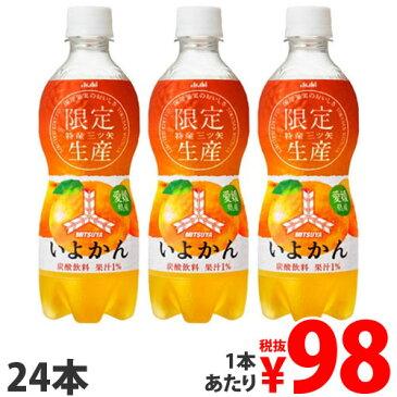 【賞味期限:20.09.20】アサヒ飲料 特産三ツ矢 愛媛県産いよかん 460ml×24本