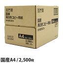 国産 高白色コピー用紙 A4 2500枚【送料無料(一部地域...