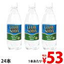 炭酸水 クラブソーダ 500ml 24本