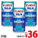サンガリア ラムネ 190g×30缶 缶ジュース 飲料 ドリ