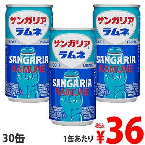 サンガリア ラムネ 190g×30缶 缶ジュース 飲料 ドリンク 炭酸飲料 炭酸ジュース ソフトドリンク 缶
