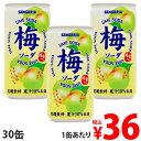 サンガリア 梅ソーダ 190g×30缶 缶ジュース 飲料 ド