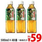 緑茶 幸香園 緑茶 500ml 48本【送料無料(一部地域除く)】
