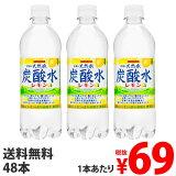 サンガリア 伊賀の天然水炭酸水レモン 500ml×48本【送料無料(一部地域除く)】