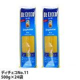 ディチェコ No.11 スパゲッティーニ 500g×24袋 / パスタ DE CECCO 業務用 まとめ買い『送料無料(一部地域除く)』