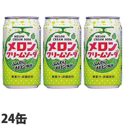 メロンクリームソーダ24缶