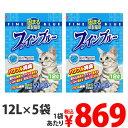常陸化工 ファインブルー 色が変わる紙製猫砂 12L×5袋 猫砂 猫用 猫用トイレ 猫のトイレ ねこ砂 紙製 紙製猫砂『送料無料(一部地域除く)』