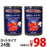 ≪レビュー件数NO.1★≫カットトマト缶 400g 24缶 BELLO ROSSO CHOPPED TOMATOES トマト缶 カットトマト 缶詰
