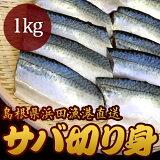 島根県浜田漁港直送 サバ切り身 1kg※代引不可 【のし対応OK!】