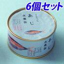 どんちっちあじ水煮 3缶×2セット【送料無料(一部地域除く)】