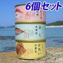 どんちっち魚 3缶×2セット 【送料無料(一部地域除く)】