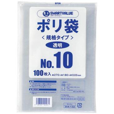 スマートバリュー ポリ袋 10号 100枚 B310J
