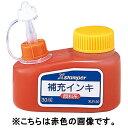 【取寄品】シヤチハタ Xスタンパー補充インキ30ml XLR-30 緑...