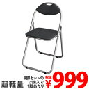 【ポイント10倍】折りたたみパイプ椅子 8脚セット キラットオリジナル【送料無料(一部地域除く)】