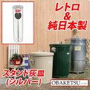 【日本製】OBAKETSU(オバケツ) スタンド灰皿 ハイハイ HA500(ふた付き・屋外可)シルバー