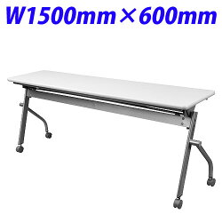 平行スタックテーブルW1500×D600(ネオホワイト)キャスター付KSP1560-NW