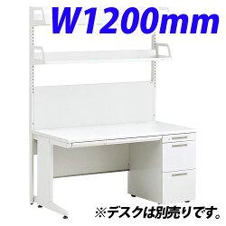 オカムラVDデスク/コネクトシェルフ片面タイプ1200ホワイト