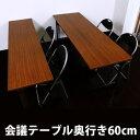 【会議セット600(4人用)】パイプ椅子4脚&会議テーブル (1800×600mm) 2台【送料無料(一部地域除く)】