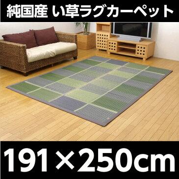 純国産 い草ラグカーペット 『(F)FUBUKI』 グリーン 約191×250cm【代引不可】【送料無料(一部地域除く)】