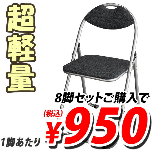 折りたたみパイプ椅子 8脚セット