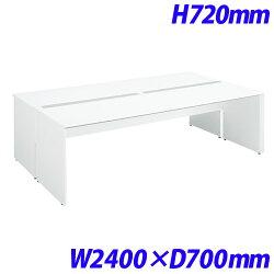 コクヨデスクワークヴィスタ独立テーブルW2400×D700×H720