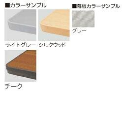 アイリスチトセフォールディングテーブル跳ね上げ式会議テーブルABS幕板付FTX-HタイプストレートスタックW1800×D600×H700mmCFTX-H1860P