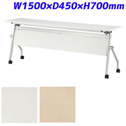 アイリスチトセフォールディングテーブル跳ね上げ式会議テーブル木製幕板付FTR-Hシリーズ平行スタックタイプW1500×D450×H700mmCFTR-H1545M
