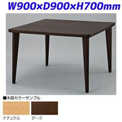 【受注生産品】アイリスチトセ食堂テーブルアルモダイニングテーブル木製正方形W900×D900×H700mmARDT-9090