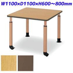 アイリスチトセ食堂テーブルダイニングテーブルDWT天板タイプ片キャスター脚正方形W1100×D1100×H600~800mmDWT-1111-NSKTCG