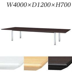 生興テーブルBMW型会議用テーブル舟型W4000×D1200×H700BMW-4012B