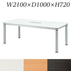生興テーブルSSJ型会議用テーブルW2100×D1000×H720SSJ-2110