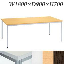 生興テーブルMD型会議用テーブルW1800×D900×H7004本脚タイプMD-1890