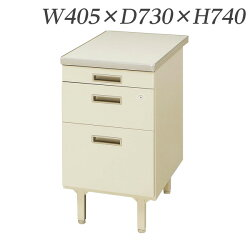 生興デスク100シリーズ3段脇デスク9号脇机W405×D730×H740100CG-890N