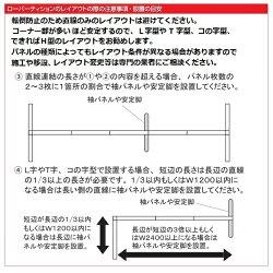 生興ローパーティションBelfix(ベルフィクス)LPXシリーズH1100×W450布張りブロックパネルLPX-B1104