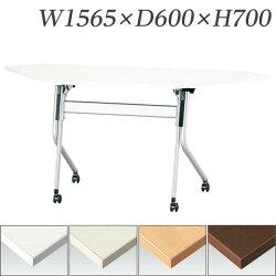 生興テーブルSTR型スタックテーブルW1565×D600×H700コーナー天板ハネ上げ式平行スタック式STR-60