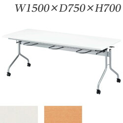 生興テーブルリフレッシュコーナー用テーブルRFH型スタックテーブルW1500×D750×H700天板ハネ上げ式平行スタック式RFH-1575