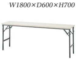 生興テーブル折りたたみ会議テーブルワイドフレーム(MT型)棚なしW1800×D600×H700/脚間L1705MT-2060WN
