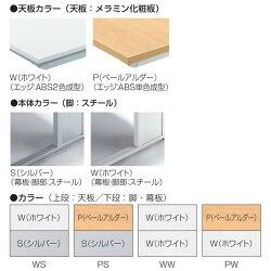 生興デスクFNLデスクシリーズBelfino(ベルフィーノ)平机W1800×D700×H720/脚間L1680FNL-187H