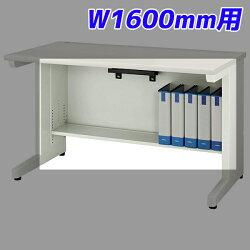 ライオン事務器足元棚ビジネスデスク平机用W1600mm用YDHシリーズホワイトYDH-FT167F311-71
