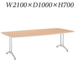 ライオン事務器ミーティング用テーブルエレーザW2100×D1000×H700mmEZ-2110