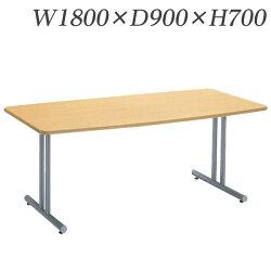 ライオン事務器ミーティング用テーブルMCタイプW1800×D900×H700mmMC-1890B