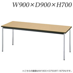 ライオン事務器ミーティング用テーブルRTタイプクロームメッキ脚W900×D900×H700mmRT-990N