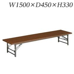 ライオン事務器ゼミテーブル座卓W1500×D450×H330mmLSB-1545