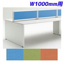 ライオン事務器デスクトップパネルフロント用W1000mm用クロスタイプシェイブW1000×D30×H325mmSHP-10CP